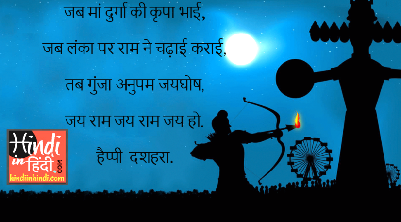 Latest Happy Dussehra HD Images in Hindi (Dasara Festival Wishes)
