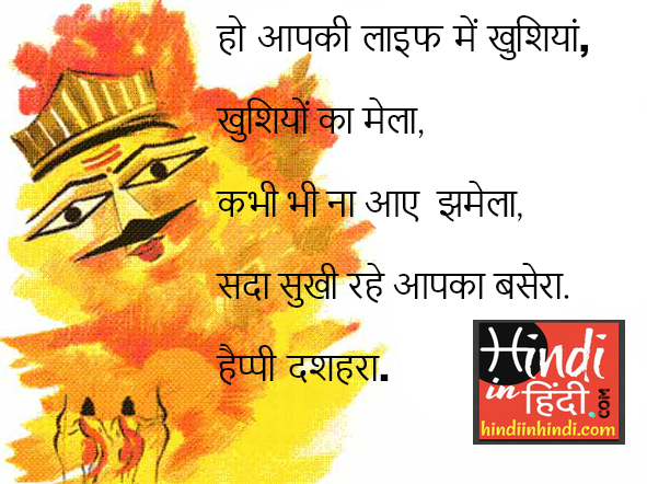 Special Vijaya Dashami SMS Messages Wishes Quotes Images in Hindi