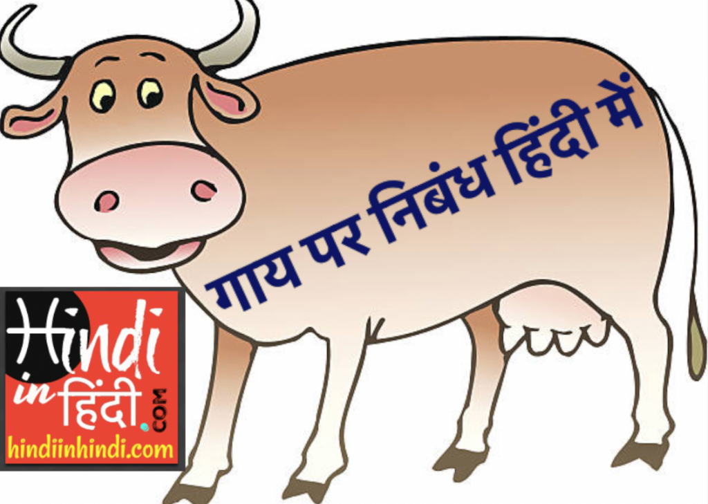 essay about cow in hindi The candidate has written an essay on the indian cow: the cow is a successful animal also he is quadrupud, and because he is female, he give milk,but will do so when he is got childhe is same like god,sacred to hindus and useful to manbut he has got four legs together two are forward and two are afterwards.