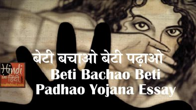 "beti bachao abhiyan essay in hindi Bbbp abhiyan success: बेटी बचाओ बेटी पढाओ अभियान पर निबंध in hindi: hindi essay on ""beti bachao beti."