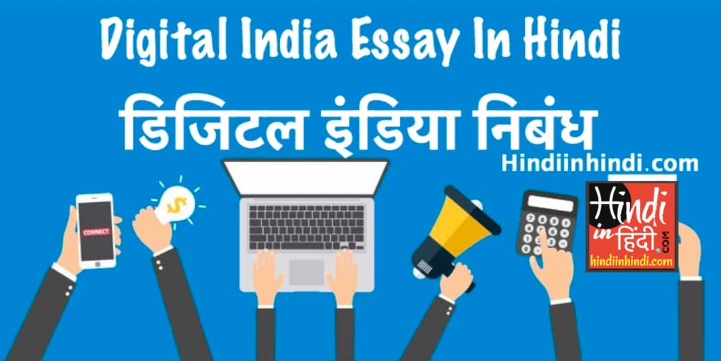 Best essays on digital india