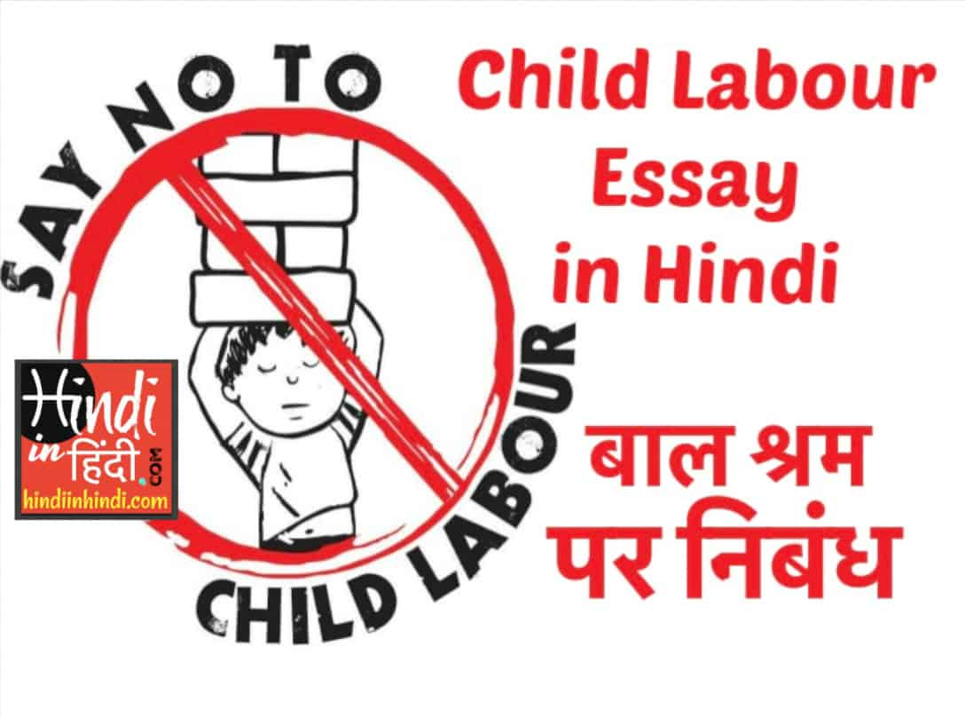 information on child labour in hindi Child labour or child slavery in india is a problem that especially affects underprivileged children we closely work with authorities to stop child labour.