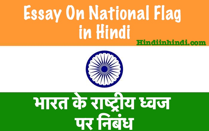 indian national flag essay in hindi Hindi essay on national flag of india  the indian national flag is a horizontal tricolor standard with a band of deep saffron on the top,.