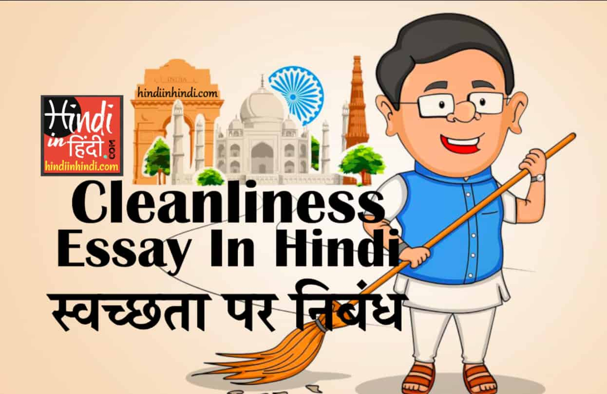 essay on cleanness Swachh bharat abhiyan (or clean india mission) is a clean india drive run by the government of india to cover around 4,041 statutory cities and towns of india to clean the roads, streets.