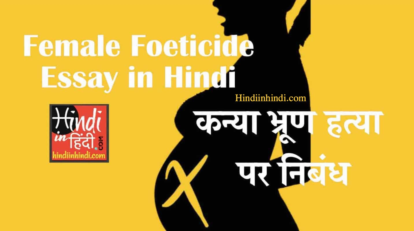 female foeticide essay in hindi