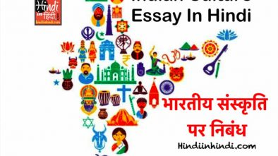 essay on n culture and heritage archives hindi in hindi  n culture essay in hindi भारतीय संस्कृति पर निबंध