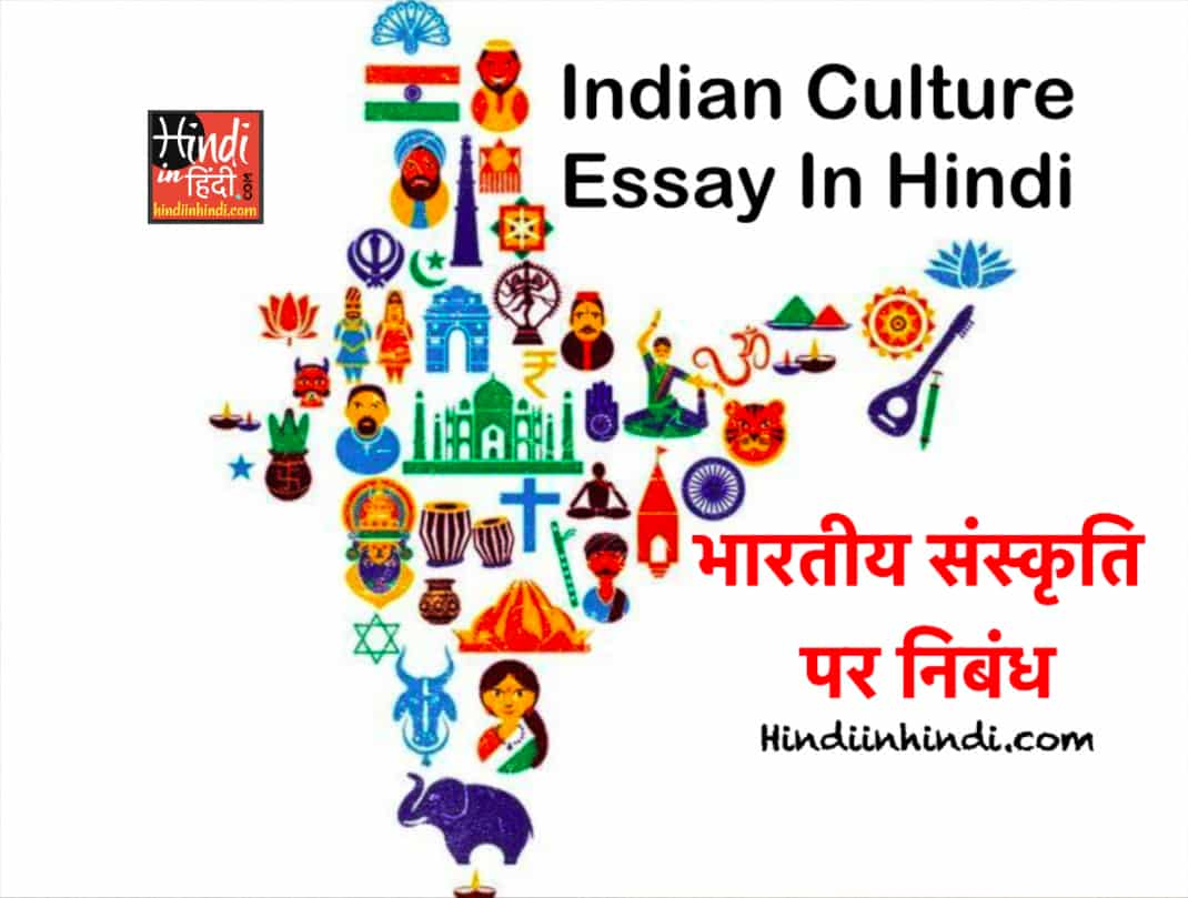 examining the varied heritage of indian culture cultural studies   example of a essay paper also abraham lincoln essay paper research paper essays