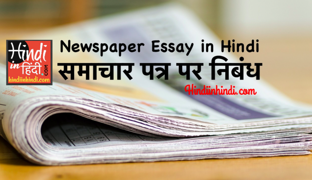 some newspaper essays Samples : comparison essay i consider online newspaper to be more useful in some way we guarantee that our original custom essays are prepared specially for.