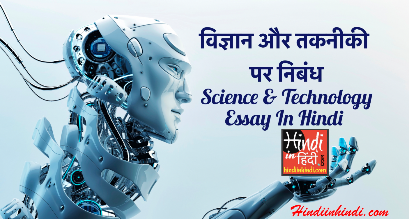 science and technology for challenges in life essay Emerging ethical dilemmas in science and technology date manufacturing life societal needs presents numerous challenges and opportunities for making.