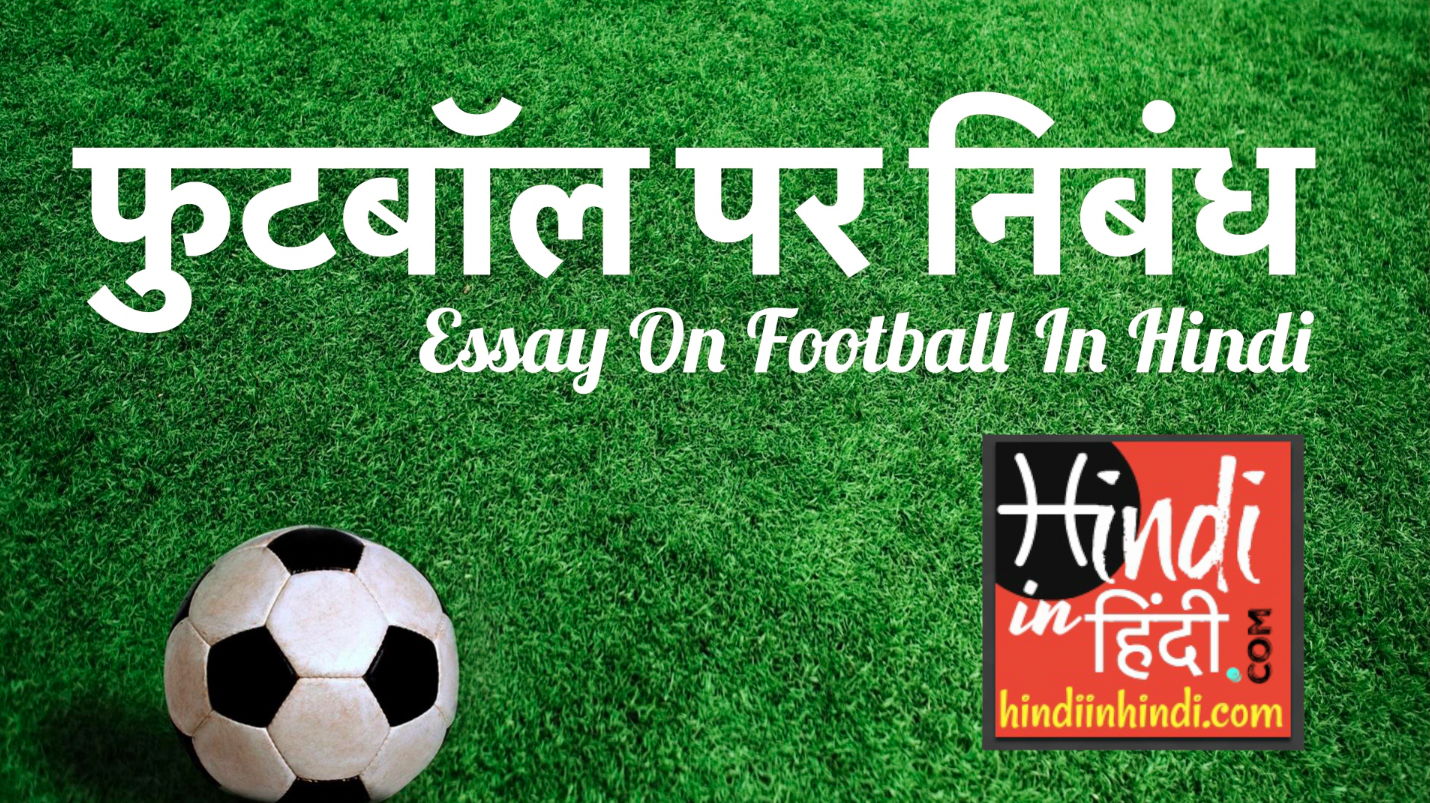 essay on football match in hindi An essay on football match in hindi 0 lets football 1 view full answer popular questions from निबंध संग्रह devesh kumar sharma.