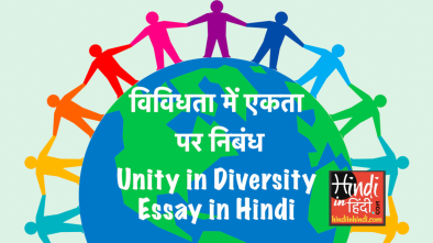Easy essay writing unity in diversity