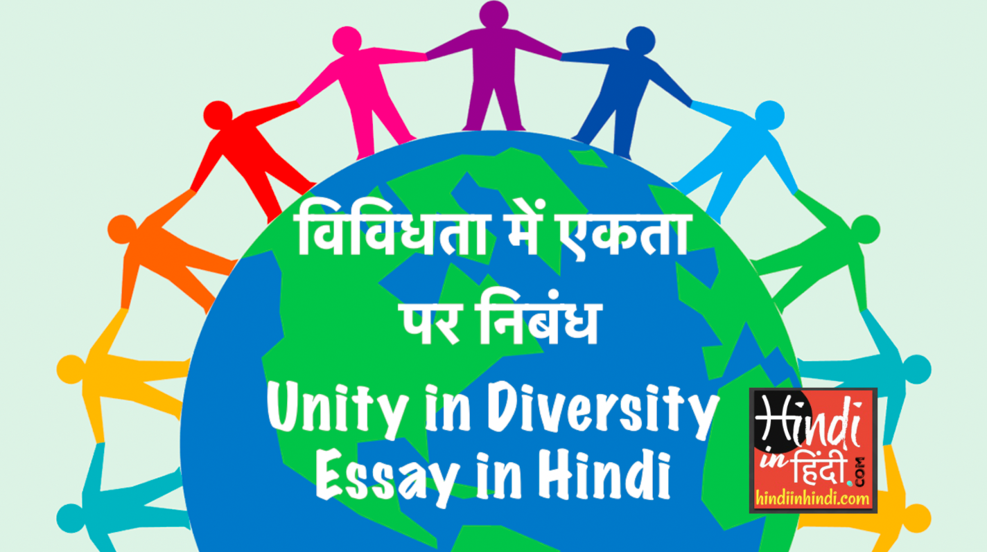 an essay on unity in diversity Unity in diversity - short essay by svbaranika31 sharing options share on facebook, opens a new window share on twitter, opens a new window.