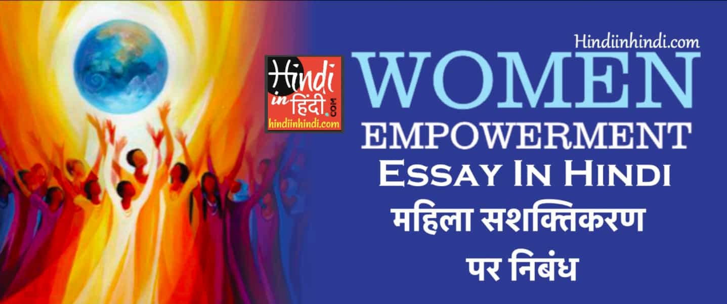 essays in english on women empowerment Female empowerment in bangladesh essayenglish is a compulsory subject in honours 2nd year essay is a most important question at honours 2nd year exam with 15 marks.