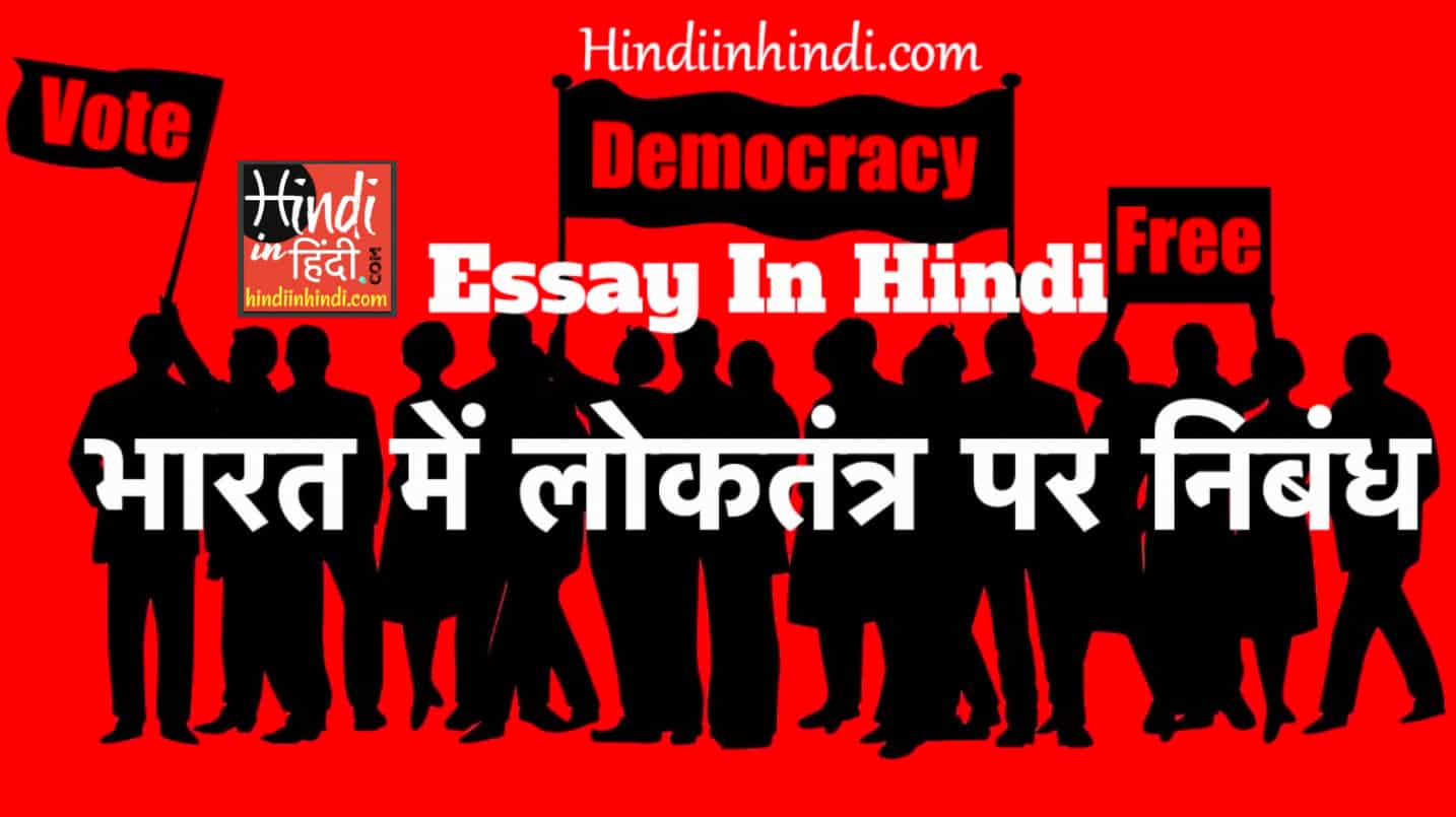 democracy essay in hindi Democracy cannot flourish in the absence of good governance  the importance of good governance to democracy politics essay  if you are the original writer of .