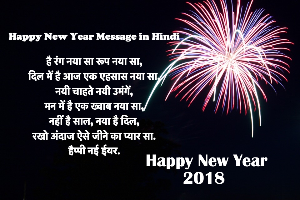 happy new year message in hindi font quotes images poem