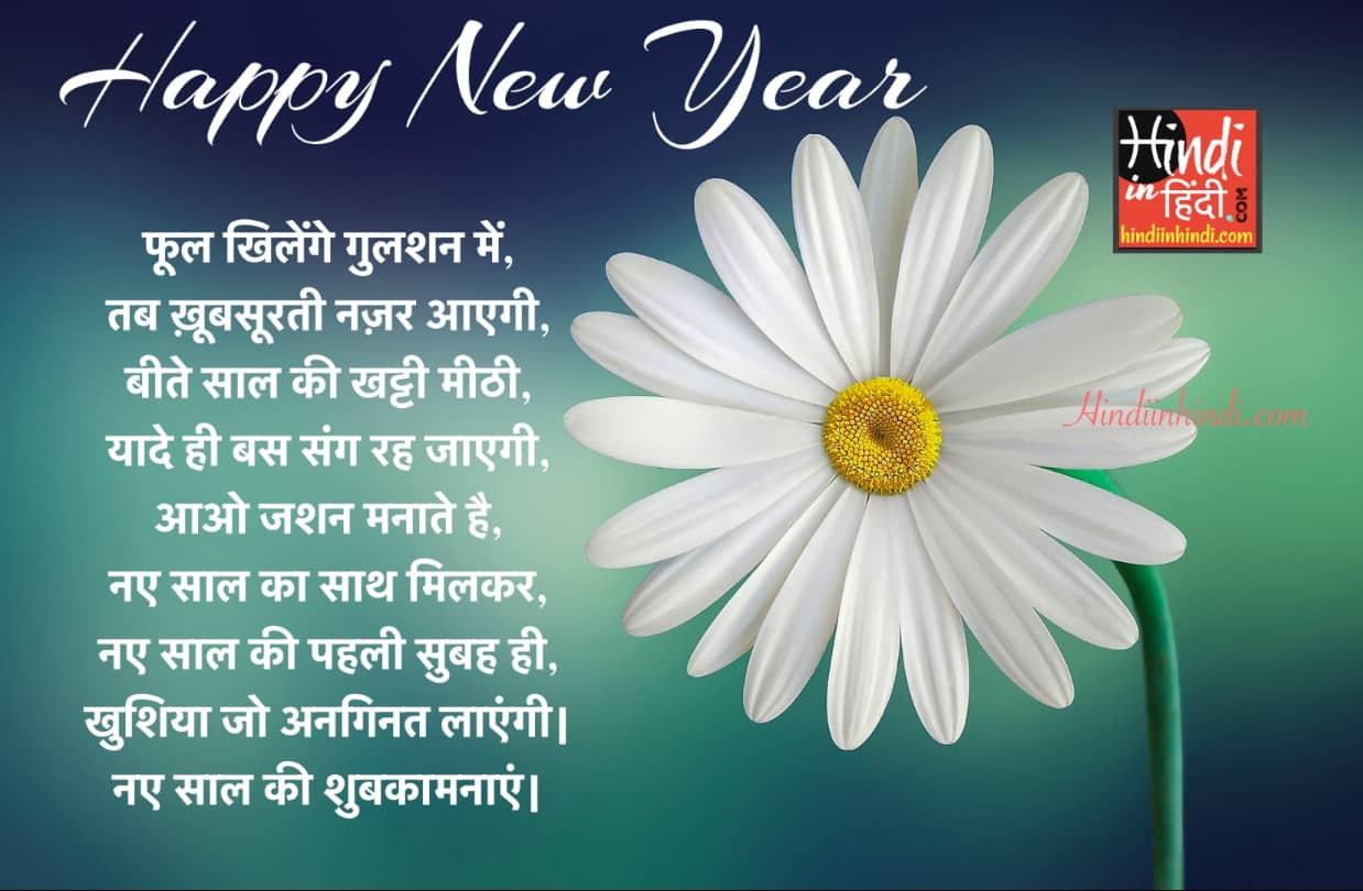 Happy New Year 2018 Wishes In Hindi Archives Hindi In Hindi