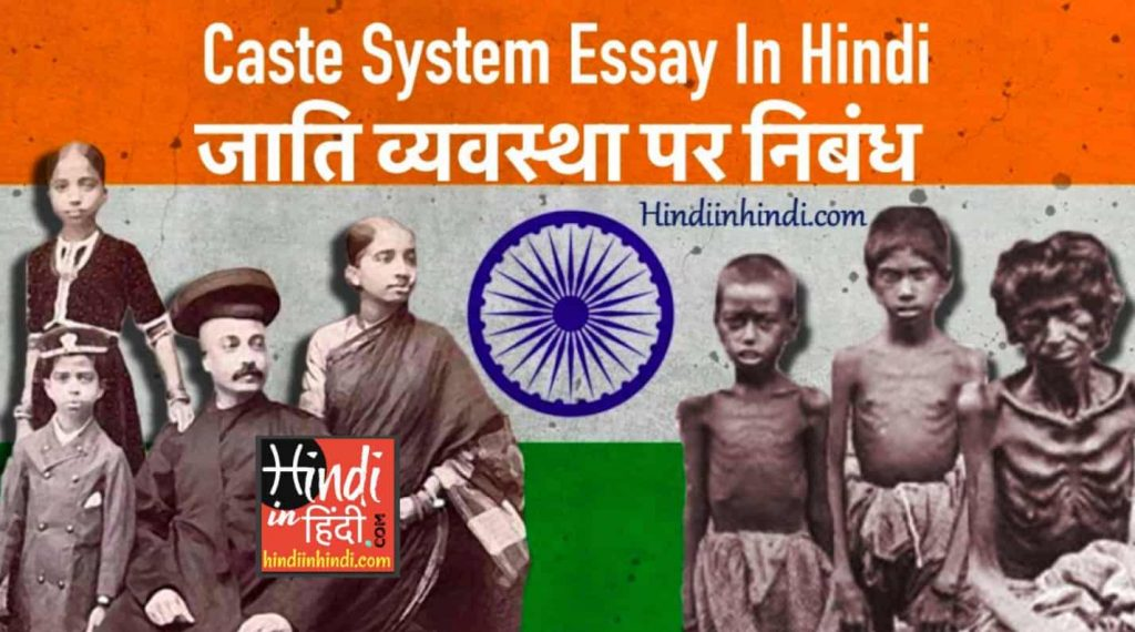 "the caste system in india essay Caste, inequality, and poverty in india  effect"" which stems from the fact that there are system-  most economic studies of caste in india focus—for reasons."