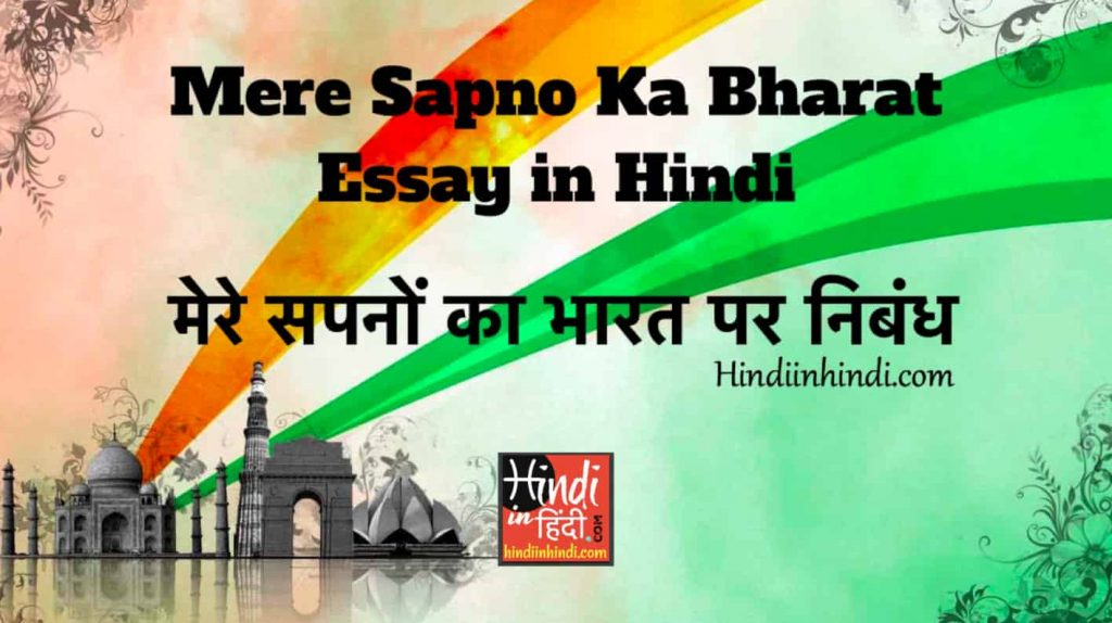 mara sapno ka bharat in hindi Mere sapno ka bharat launched on india272+ on the occasion of the indian republic day, bjp president shri rajnath singh launched bjp's nationwide initiative 'mere sapno ka bharat' on the india272 portal at.