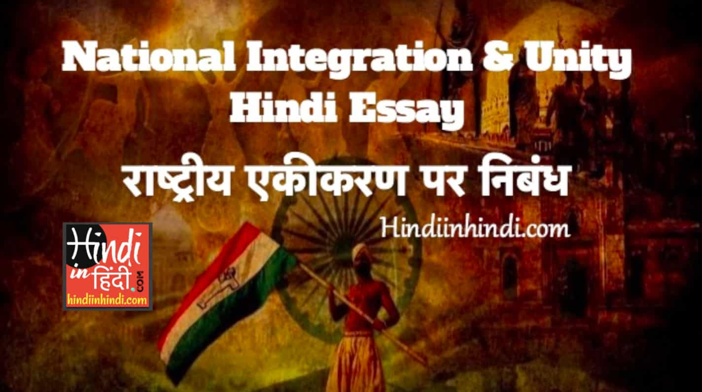 essay on national unity in india Essays - largest database of quality sample essays and research papers on national unity of pakistan.