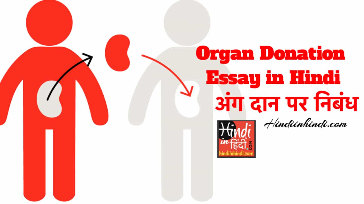 an introduction to the importance of organ donation Though many lives are saved through organ donation, many people die while waiting on a list on average, about 106 people are added to an organ waiting list every day, and 18 people die each day waiting for an organ [source: lifeshare .