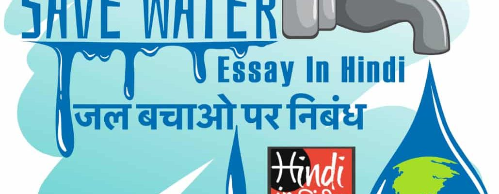 save water hindi language जल संरक्षण पर निबंध (सेव वाटर एस्से) find here some essays on save  water in hindi language for students in 100, 150, 200, 250, 300, 400 and 1000.