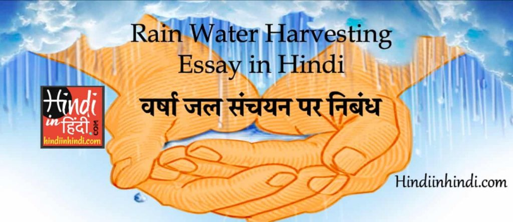 rain essay in hindi Welcome to shareyouressayscom our mission is to provide an online platform to help students to discuss anything and everything about essay this website includes study notes, research papers, essays, articles and other allied information submitted by visitors like you.