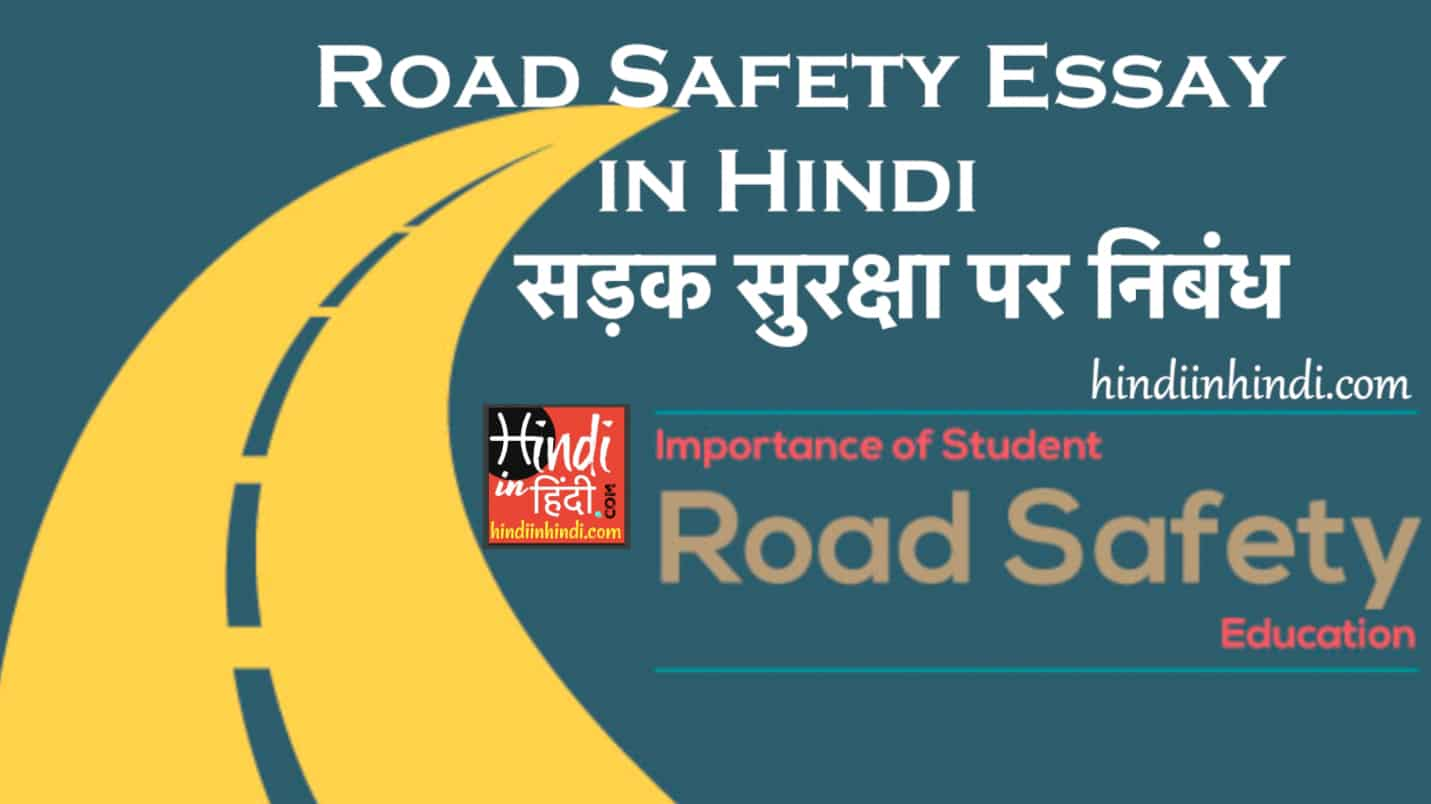 sadak suraksha jeevan raksha essay in hindi archives hindi in hindi road safety essay in hindi language सड़क सुरक्षा पर निबंध
