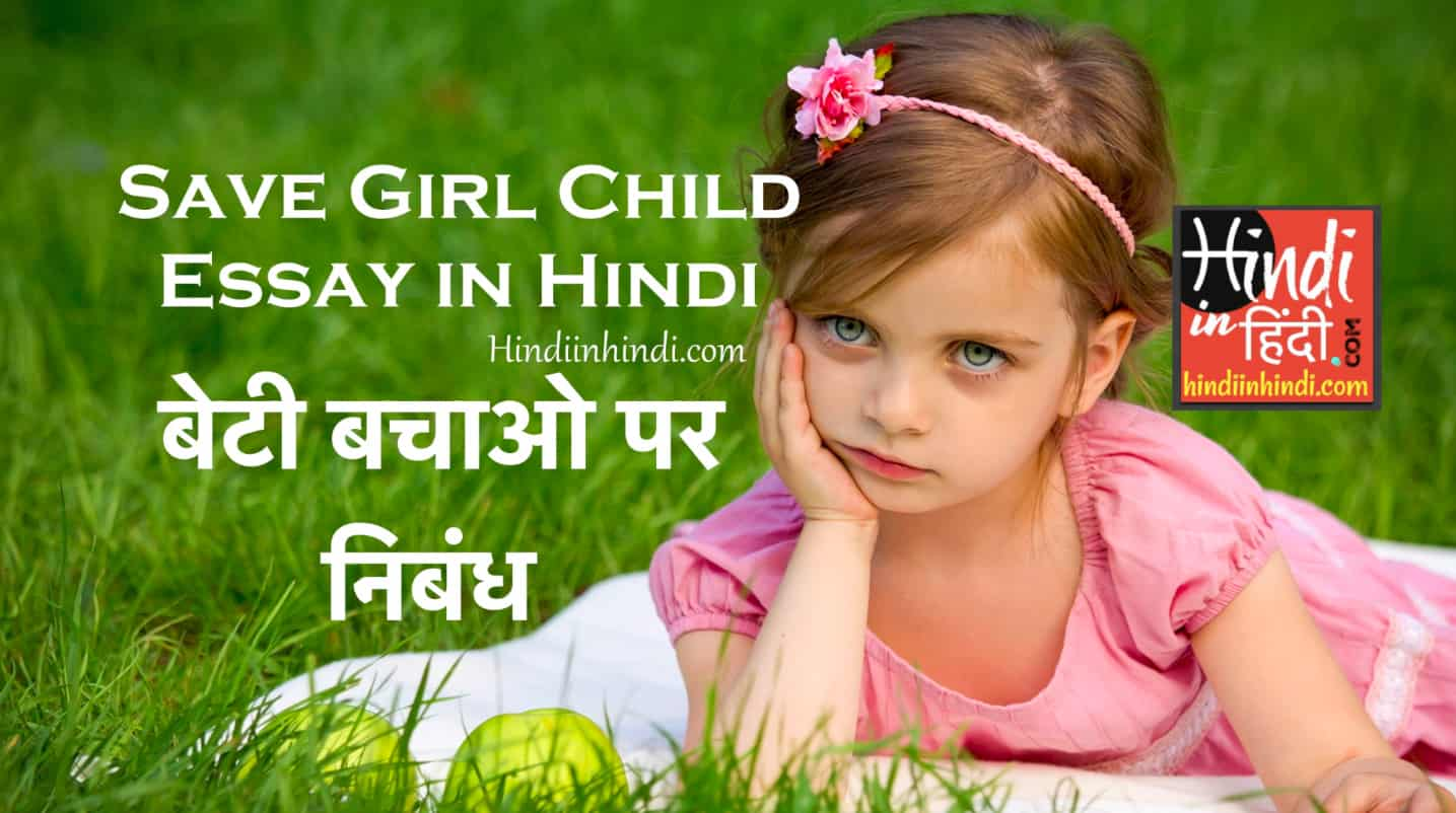 saving girl child essay 917 words essay on girl child in india at least in india, the girl child has been a topic of discussions and debates for the past several decades but, even today.