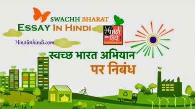 Essay on Swachh Bharat Abhiyan - Clean India Mission Essay