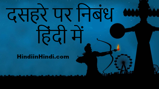 Dussehra Essay points in Hindi