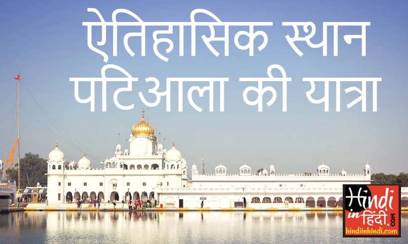 Historical Place Patiala Essay in Hindi