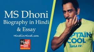MS Dhoni Biography in Hindi