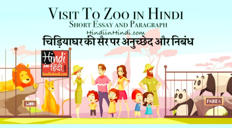 Visit To Zoo in Hindi