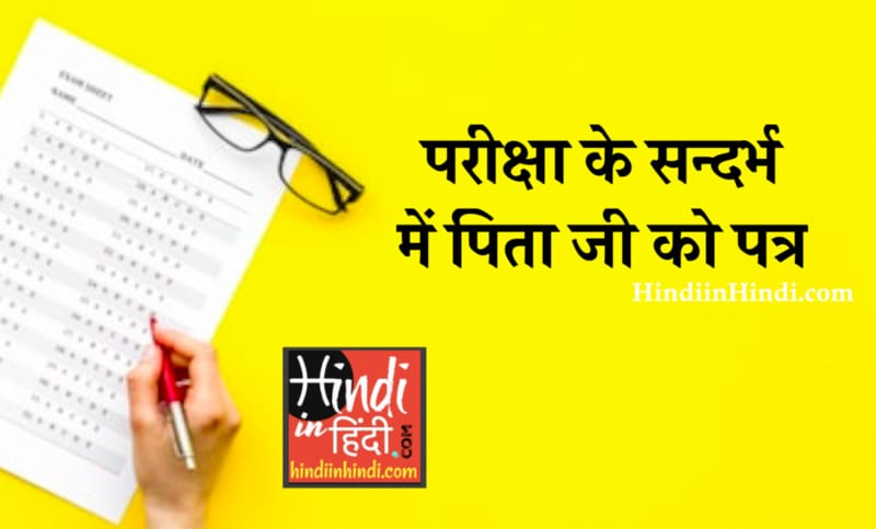 Pariksha Ki Tayari Letter in Hindi