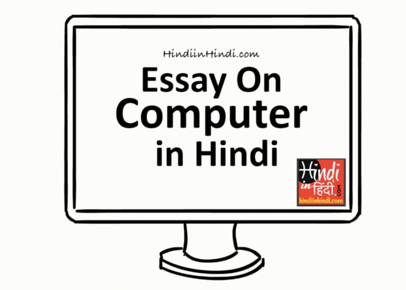 essay on computer in hindi