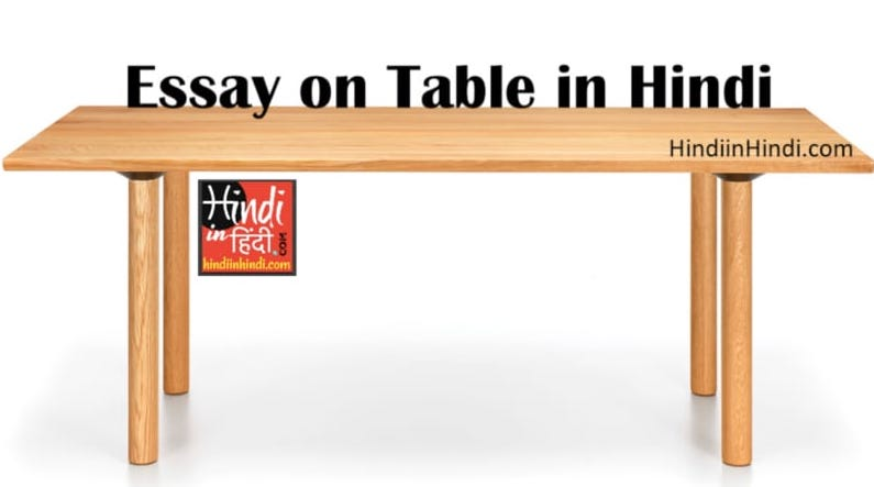 Essay on Table in Hindi