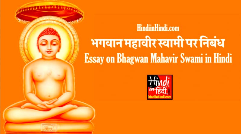 Essay on Bhagwan Mahavir Swami in Hindi