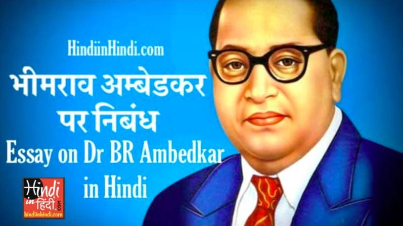 Essay on Dr BR Ambedkar in Hindi