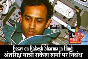 Essay on Rakesh Sharma in Hindi