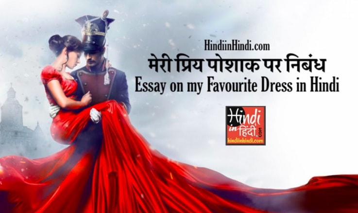 Essay on my Favourite Dress in Hindi